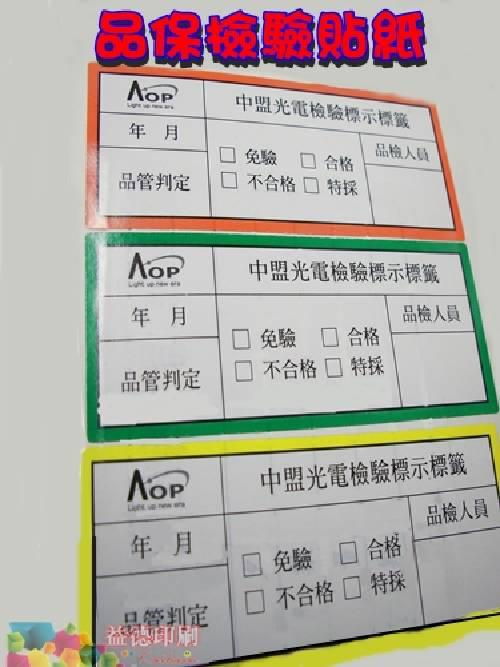 品管檢驗合格標籤貼紙